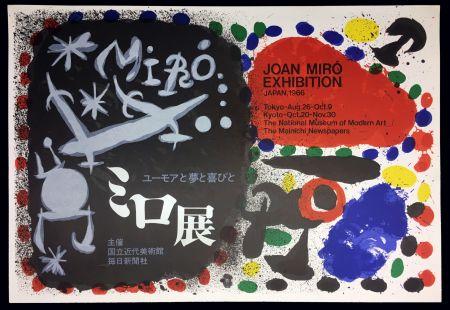 Affiche Miró - Affiche originale
