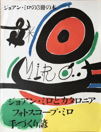 Aucune Technique Miró - Affiche pour l' exposition de 3 livres de Joan Miro a Osaka: Joan Miro y Catalunya, Les Esencias de la Terra et Ma de Proverbis
