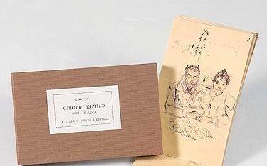 Livre Illustré Picasso - Carnet Picasso Madrid, 1898
