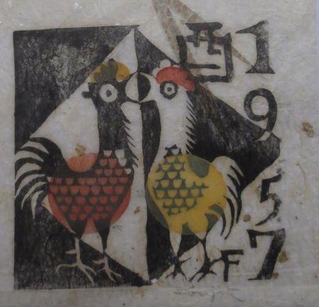 Gravure Sur Bois Foujita - Carte de voeux