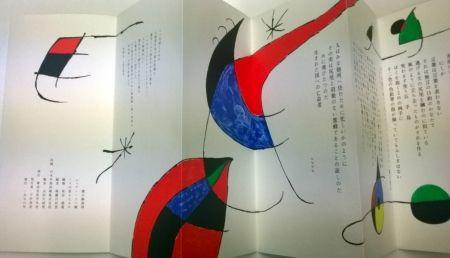 Livre Illustré Miró - En Compaigne des étoiles de Miró - Takiguchi