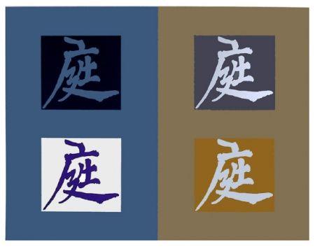 Sérigraphie Chryssa - Four Seasons