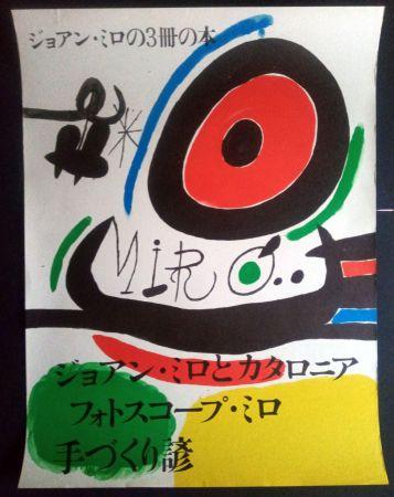 Affiche Miró - Miró Osaka