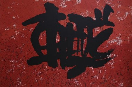 Lithographie Ki Chang - Olympic Centennial