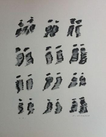 Lithographie Michaux - Par la voie des rythmes 158
