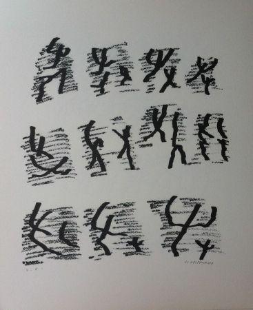 Lithographie Michaux - Par la voie des rythmes 160