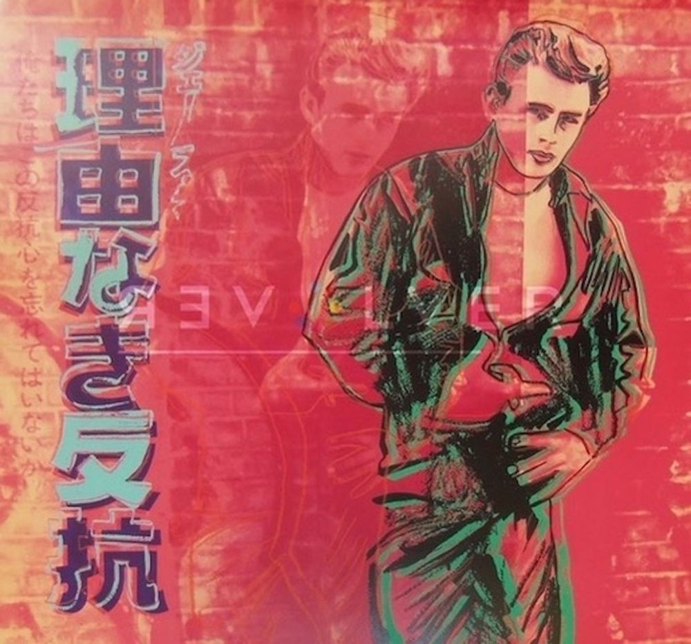 Sérigraphie Warhol - Rebel Without A Cause (James Dean) (FS II.355)