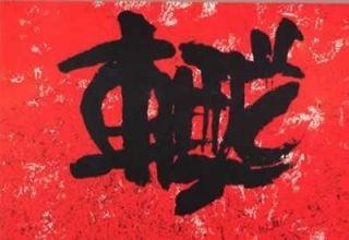 Lithographie Ki Chang - Sans titre