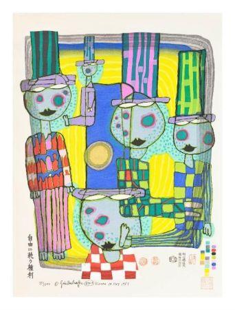 Gravure Sur Bois Hundertwasser - The Second Skin