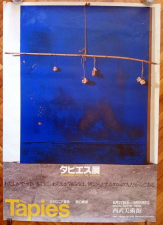 Affiche Tàpies - The Seibu Museum of Art