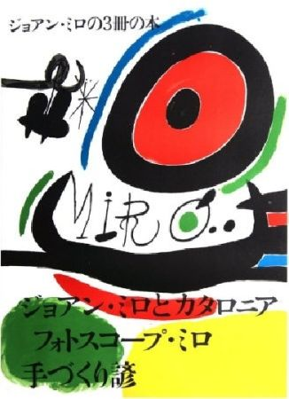 Lithographie Miró - Tres LLIBRES